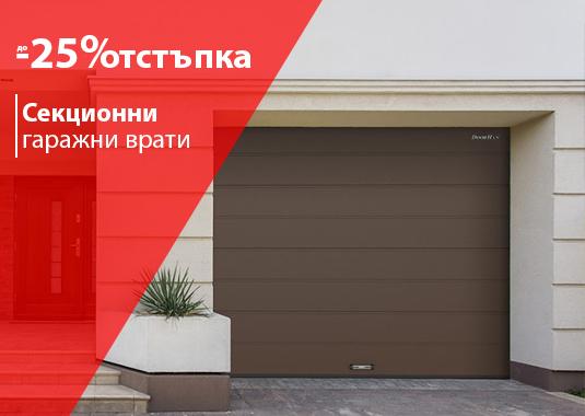 промо секционна врата