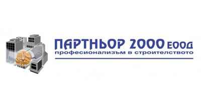 Партньор 2000 ЕООД